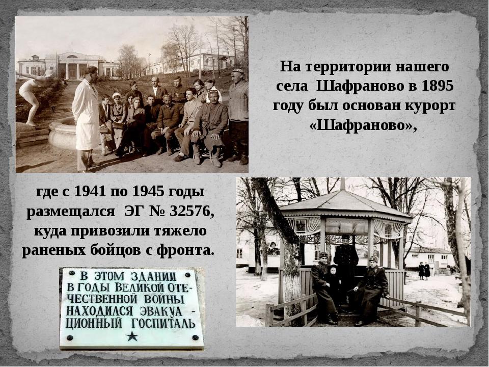 На территории нашего села Шафраново в 1895 году был основан курорт «Шафраново...