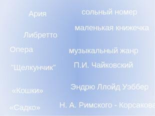"""Ария сольный номер Либретто маленькая книжечка Опера музыкальный жанр """"Щелку"""