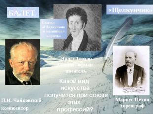 Мариус Петип хореограф Эрнст Теодор Амадей Гофман писатель. композитор Какой