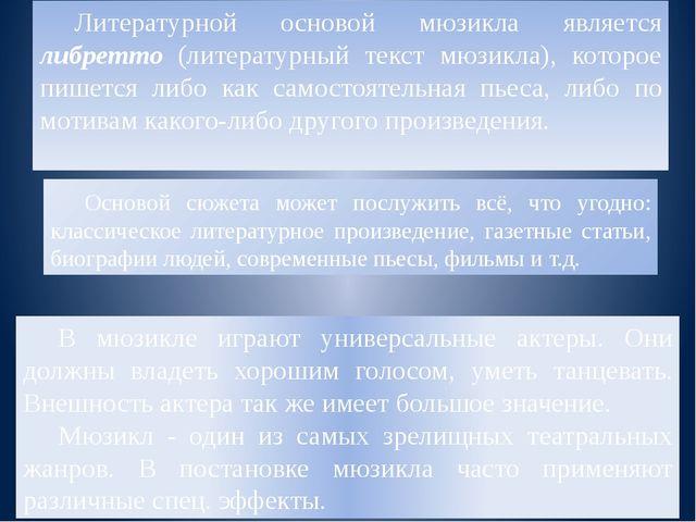 Литературной основой мюзикла является либретто (литературный текст мюзикла),...