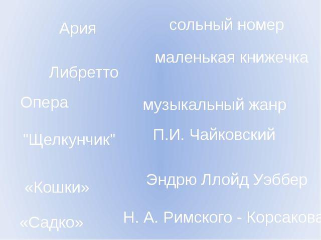 """Ария сольный номер Либретто маленькая книжечка Опера музыкальный жанр """"Щелку..."""