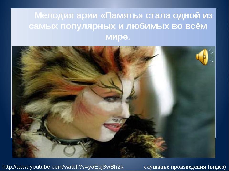 Мелодия арии «Память» стала одной из самых популярных и любимых во всём мире...