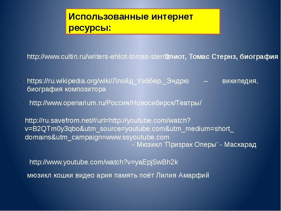http://www.cultin.ru/writers-ehliot-tomas-sternz - Элиот, Томас Стернз, биогр...