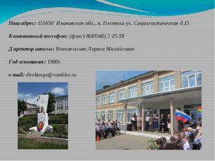 Наш адрес: 155650 Ивановская обл., п. Пестяки ул. Социалистическая д.15 Конт
