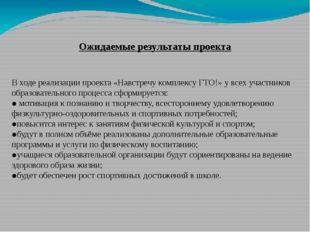 Ожидаемые результаты проекта В ходе реализации проекта «Навстречу комплексу Г