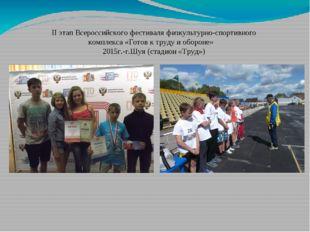 II этап Всероссийского фестиваля физкультурно-спортивного комплекса «Готов к