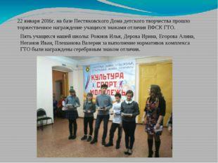 22 января 2016г. на базе Пестяковского Дома детского творчества прошло торжес