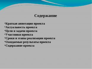 Содержание Краткая аннотация проекта Актуальность проекта Цели и задачи проек