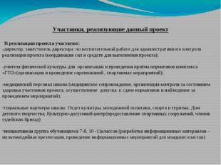 Участники, реализующие данный проект В реализации проекта участвуют: -директо