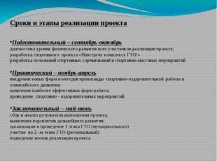 Сроки и этапы реализации проекта Подготовительный – сентябрь-октябрь диагност