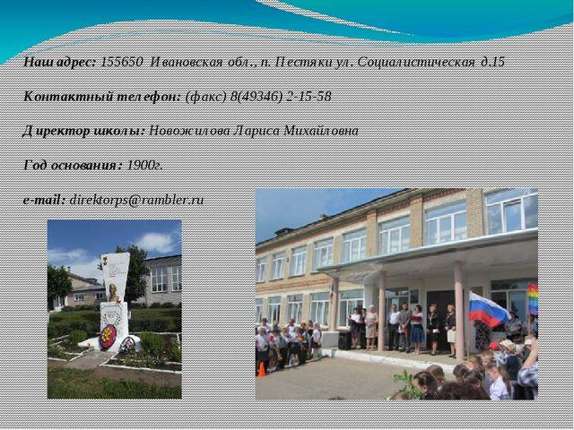 Наш адрес: 155650 Ивановская обл., п. Пестяки ул. Социалистическая д.15 Конт...