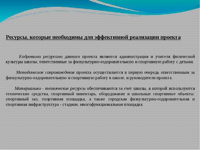 Ресурсы, которые необходимы для эффективной реализации проекта Кадровыми ресу...