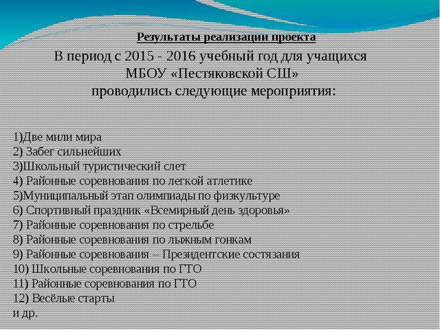 Результаты реализации проекта В период с 2015 - 2016 учебный год для учащихся...