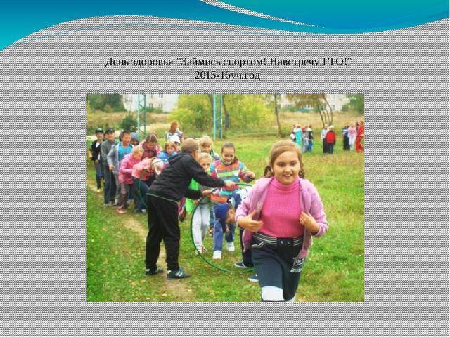 """День здоровья """"Займись спортом! Навстречу ГТО!"""" 2015-16уч.год"""
