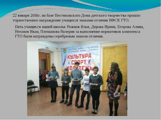 22 января 2016г. на базе Пестяковского Дома детского творчества прошло торжес...