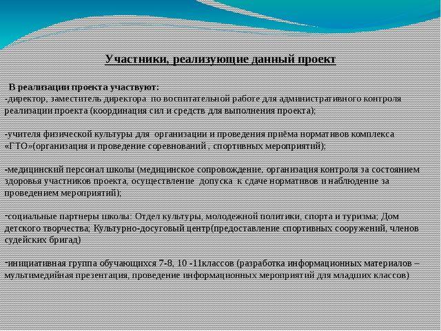 Участники, реализующие данный проект В реализации проекта участвуют: -директо...