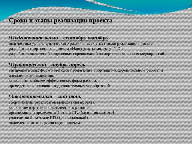 Сроки и этапы реализации проекта Подготовительный – сентябрь-октябрь диагност...
