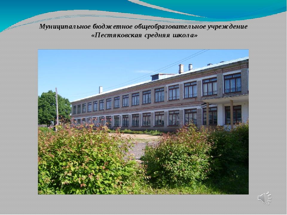 Муниципальное бюджетное общеобразовательное учреждение «Пестяковская средняя...