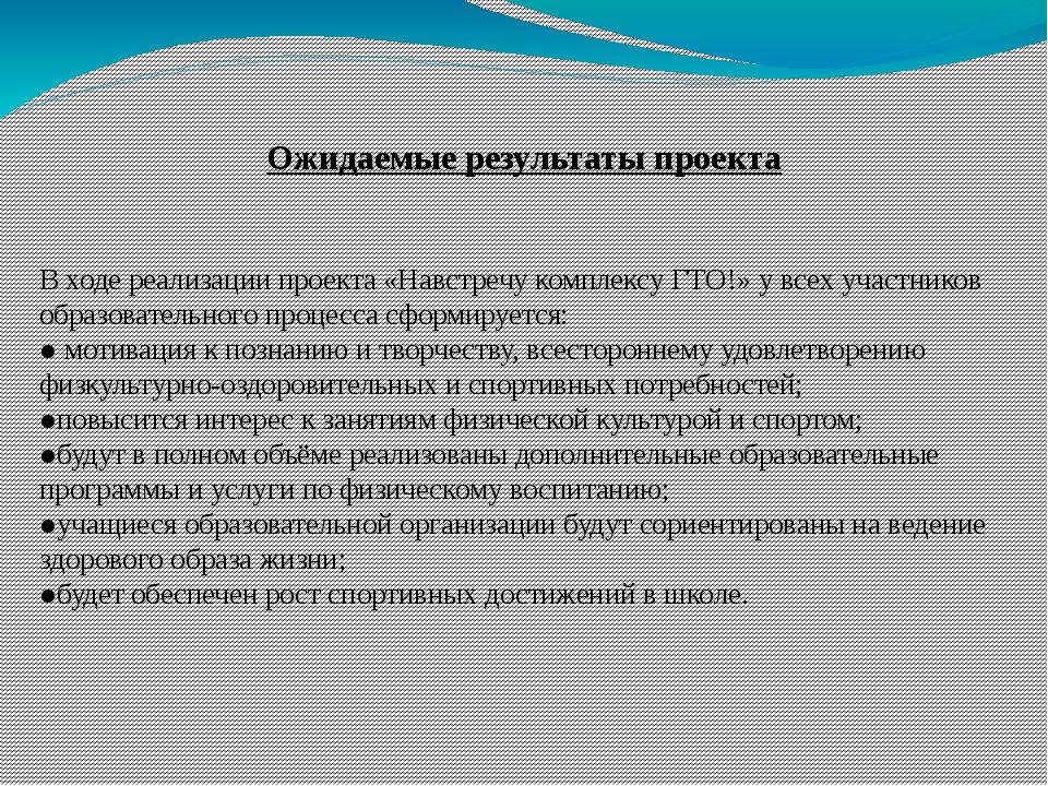 Ожидаемые результаты проекта В ходе реализации проекта «Навстречу комплексу Г...