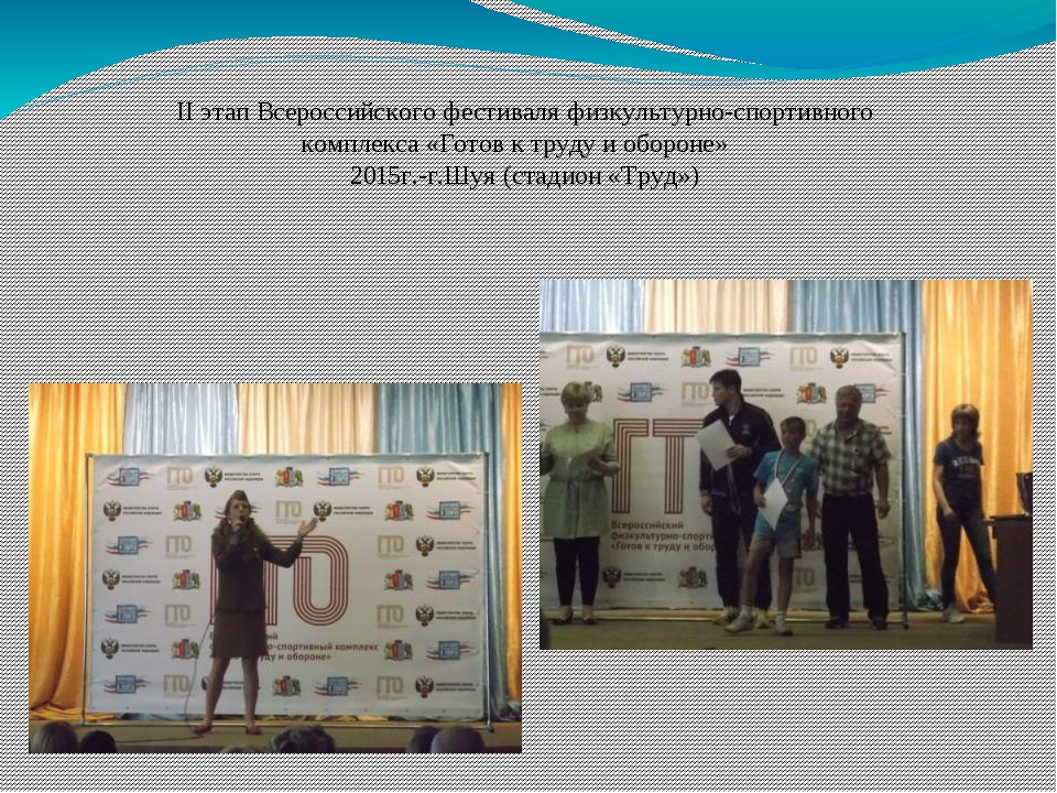 II этап Всероссийского фестиваля физкультурно-спортивного комплекса «Готов к...