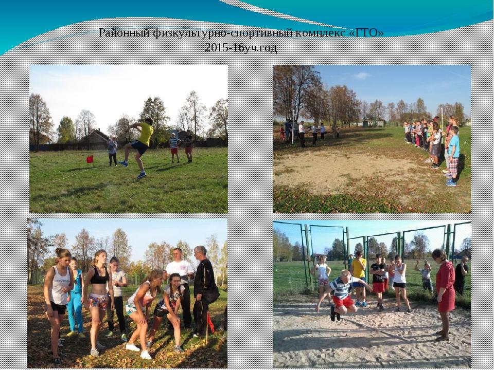 Районный физкультурно-спортивный комплекс «ГТО» 2015-16уч.год