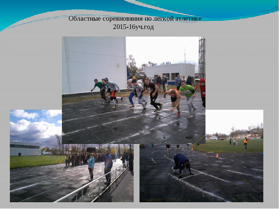Областные соревнования по легкой атлетике 2015-16уч.год