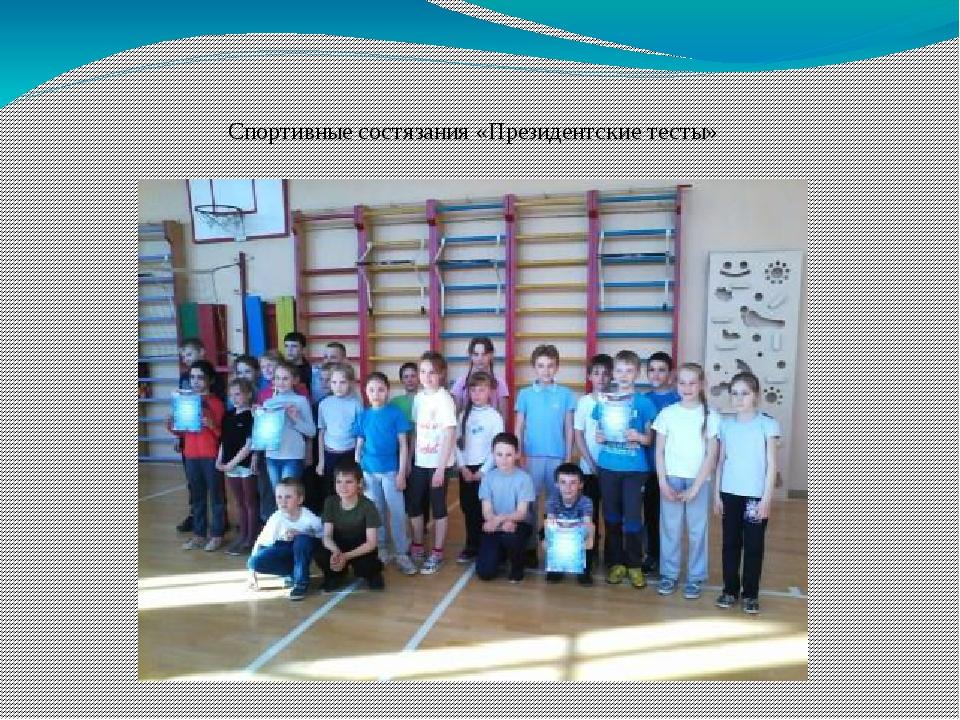 Спортивные состязания «Президентские тесты»