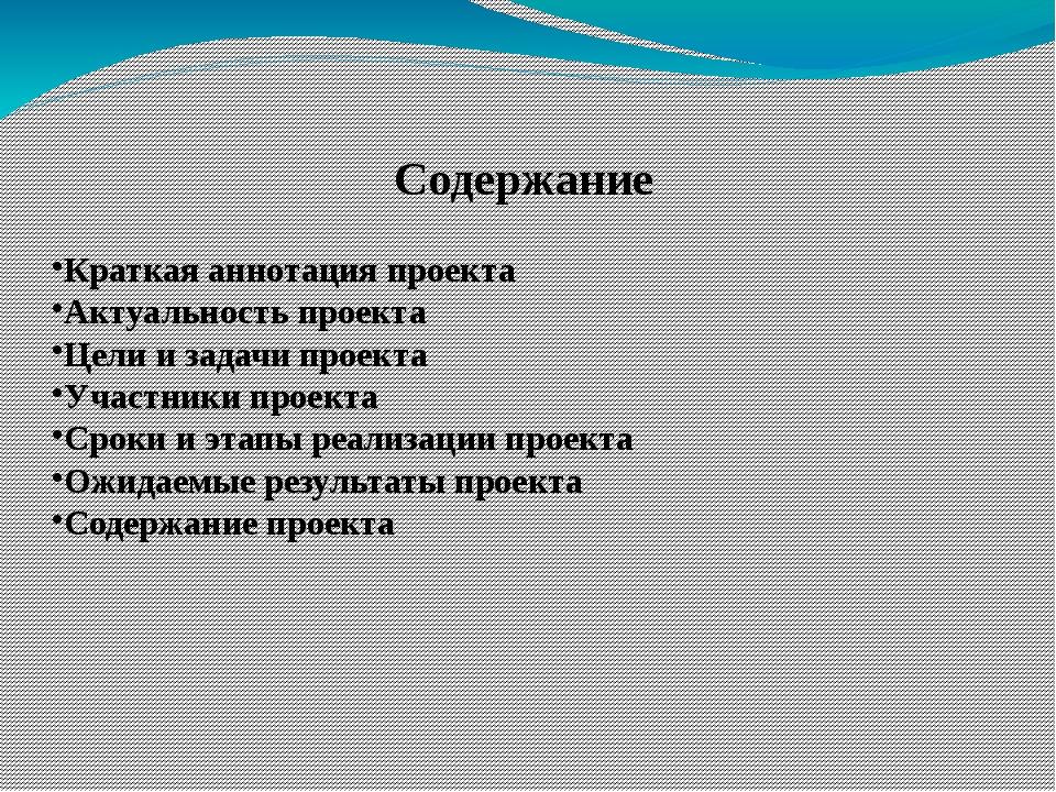 Содержание Краткая аннотация проекта Актуальность проекта Цели и задачи проек...