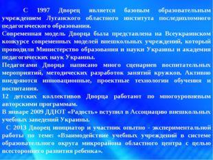 С 1997 Дворец является базовым образовательным учреждением Луганского облас