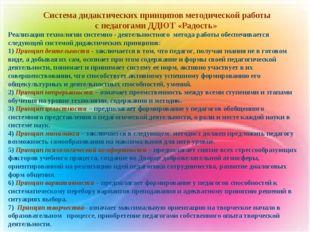 Система дидактических принципов методической работы с педагогами ДДЮТ «Радос