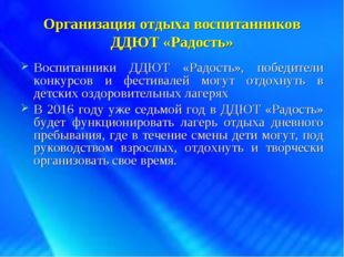 Организация отдыха воспитанников ДДЮТ «Радость» Воспитанники ДДЮТ «Радость»,