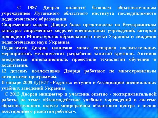 С 1997 Дворец является базовым образовательным учреждением Луганского облас...