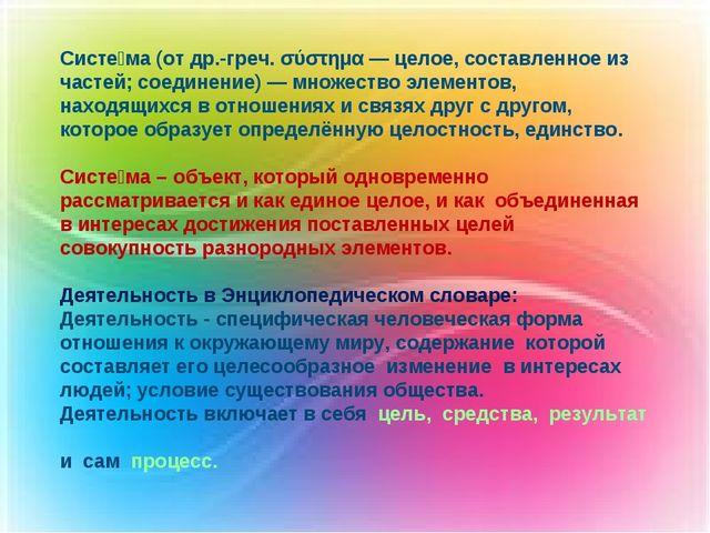 Систе́ма(от др.-греч. σύστημα — целое, составленное из частей;соединение) —...