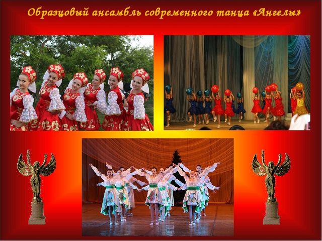 Образцовый ансамбль современного танца «Ангелы»