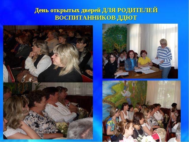 День открытых дверей ДЛЯ РОДИТЕЛЕЙ ВОСПИТАННИКОВ ДДЮТ