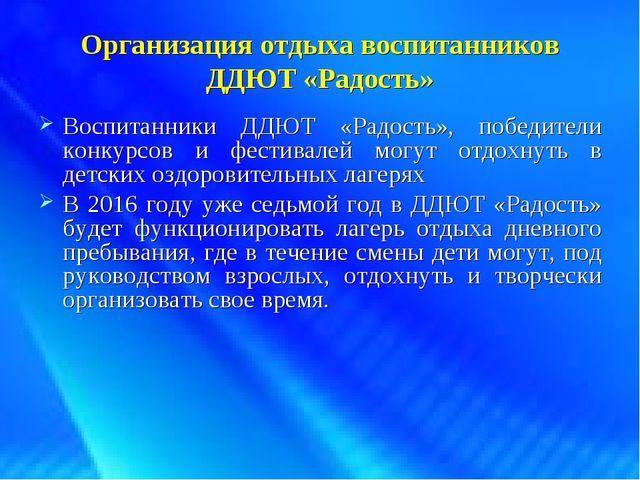 Организация отдыха воспитанников ДДЮТ «Радость» Воспитанники ДДЮТ «Радость»,...