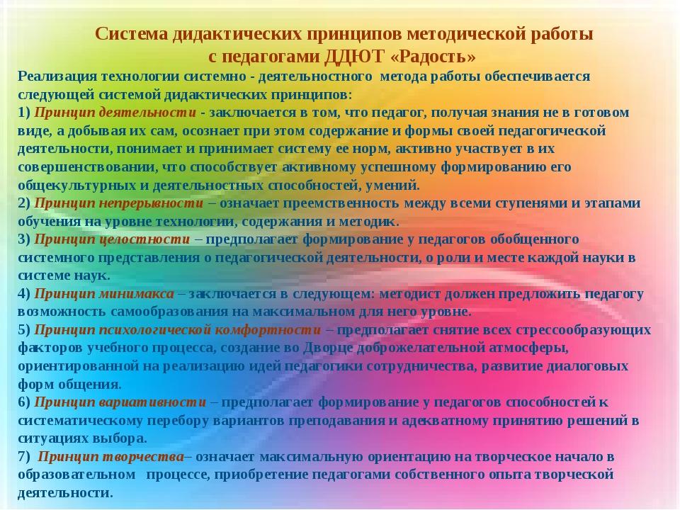 Система дидактических принципов методической работы с педагогами ДДЮТ «Радос...