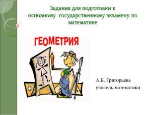 Задания для подготовки к основному государственному экзамену по математике А