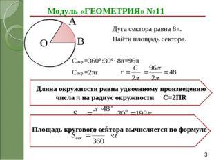 Модуль «ГЕОМЕТРИЯ» №11 Ответ: 192π . Дуга сектора равна 8π. Найти площадь сек