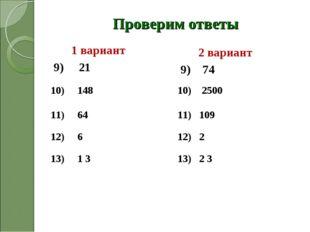 Проверим ответы 1 вариант 9) 21 2 вариант 9) 74 10) 148 10) 2500 11) 64 11) 1