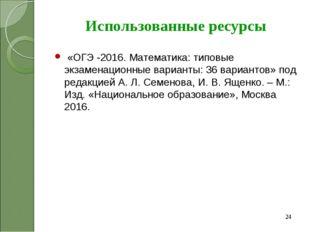 Использованные ресурсы «ОГЭ -2016. Математика: типовые экзаменационные вариан