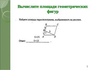 Вычислите площади геометрических фигур S=25 S=15 1