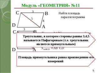 Модуль «ГЕОМЕТРИЯ» №11 Ответ: 12. Найти площадь параллелограмма В А D С 5 4 3