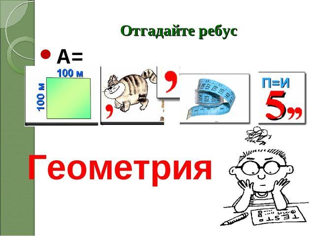 Отгадайте ребус А=Е Геометрия Сигайло Е.В. - null