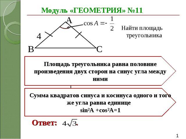 Модуль «ГЕОМЕТРИЯ» №11 Ответ: . Найти площадь треугольника В А С 4 Площадь тр...