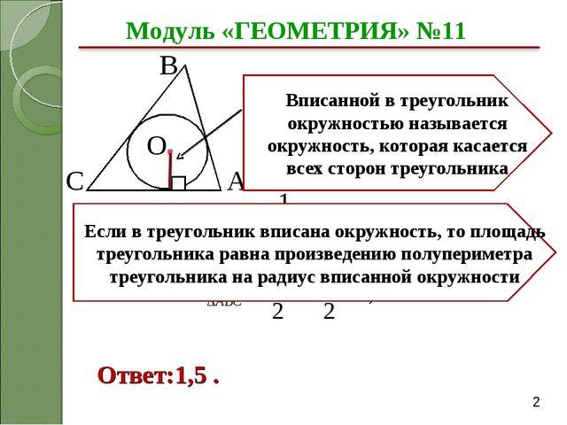 Модуль «ГЕОМЕТРИЯ» №11 Ответ:1,5 . P ∆ABC = 6. Найти S ∆ABC В С А O Вписанной...