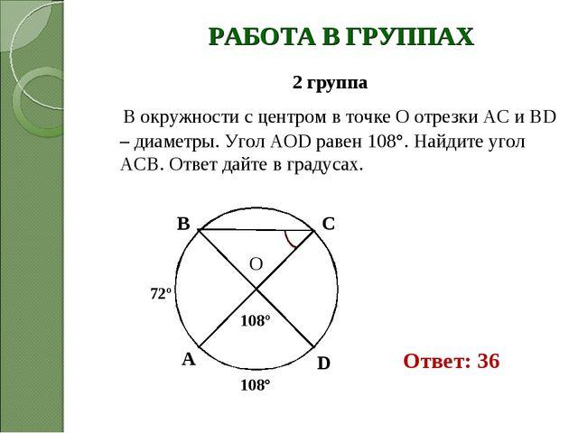 РАБОТА В ГРУППАХ 2 группа В окружности с центром в точке О отрезки АС и ВD –...