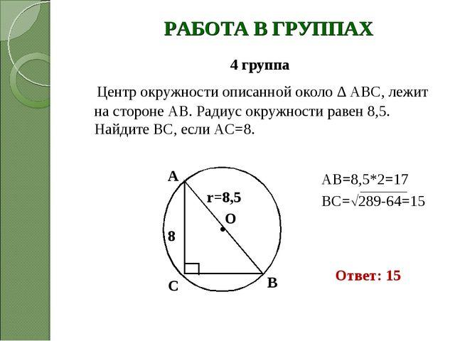 РАБОТА В ГРУППАХ 4 группа Центр окружности описанной около ∆ ABC, лежит на ст...