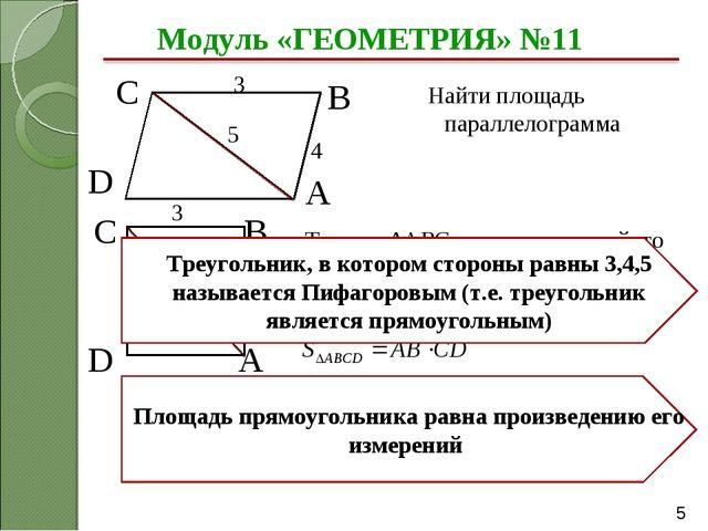 Модуль «ГЕОМЕТРИЯ» №11 Ответ: 12. Найти площадь параллелограмма В А D С 5 4 3...
