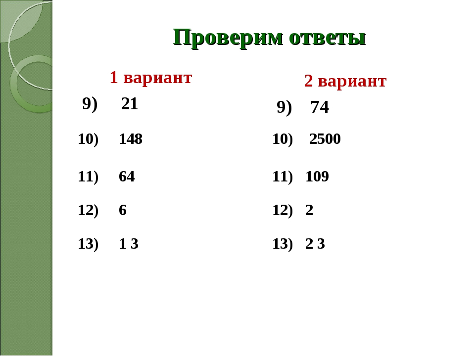 Проверим ответы 1 вариант 9) 21 2 вариант 9) 74 10) 148 10) 2500 11) 64 11) 1...